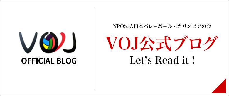 VOJ活動ブログ