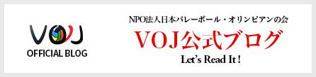 VOJ公式ブログ